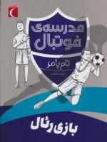 بازی رئال (مدرسه ی فوتبال)