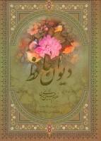 دیوان حافظ امیرخانی (2زبانه،گلاسه)