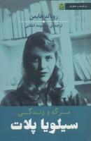 مرگ و زندگی سیلویا پلات (زندگینامه و خاطرات)
