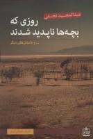روزی که بچه ها ناپدید شدند… و داستان های دیگر (ادبیات داستانی ایران 2)