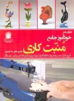 دنیای هنر خودآموز جامع منبت کاری (طرح های سه بعدی)