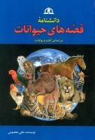 دانشنامه قصه های حیوانات (بر اساس آیات و روایات)