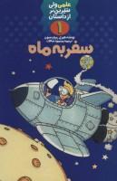 علمی ولی شیرین تر از داستان 1 (سفر به ماه)