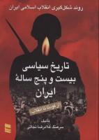 تاریخ سیاسی بیست و پنج ساله ایران (از کودتا تا انقلاب)،(2جلدی)