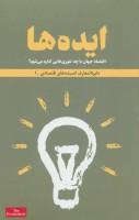 ایده ها (دایره المعارف اندیشه های اقتصادی 1)