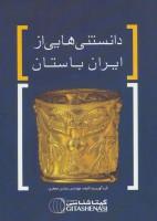 دانستنی هایی از ایران باستان کد 1628