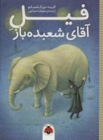 فیل آقای شعبده باز