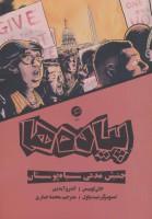 پیاده ها (جنبش مدنی سیاه پوستان)
