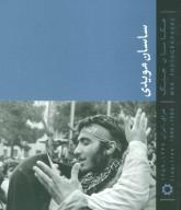 عکاسان جنگ (مویدی:عراق-ایران 1367-1359)،(گلاسه)