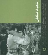 عکاسان جنگ (صادقی:عراق-ایران 1367-1359)،(گلاسه)