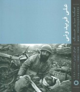 عکاسان جنگ (فریدونی:عراق-ایران 1367-1359)،(گلاسه)