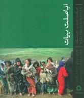 عکاسان جنگ (بیات:عراق-ایران 1367-1359)،(گلاسه)