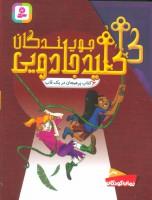 مجموعه جویندگان کلید جادویی (6جلدی،باقاب)