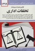 قوانین و مقررات مربوطه به تخلفات اداری 1399