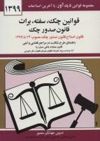 قوانین چک،سفته،برات،قانون صدور چک 1399 (راهنمای طرح شکایت در مراجع قضایی و ثبتی)