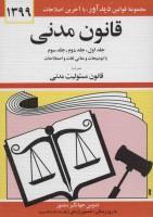 قانون مدنی 1399 (جلدهای اول،دوم و سوم)