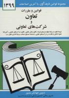 قوانین و مقررات تعاون و شرکت های تعاونی 1399