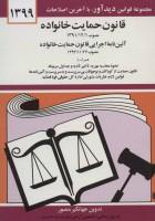قانون حمایت خانواده 1399