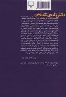 دانش نامه ی نقد ادبی (از افلاتون تا به امروز)