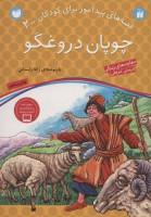 چوپان دروغگو (قصه های پندآموز برای کودکان 2)