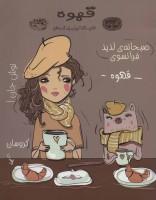 قهوه:کتاب رنگ آمیزی (کافه نقاشی18)