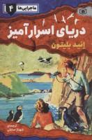 ماجرایی ها 4 (دریای اسرار آمیز)