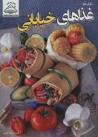 دنیای هنر غذاهای خیابانی (گلاسه)