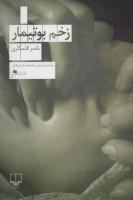 زخم بوتیمار (کتاب های قفسه ی آبی143)