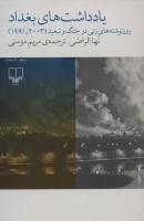 یادداشت های بغداد:روزنوشته های زنی در جنگ و تعبید (2003-1991)