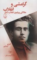 گرامشی و انقلاب:مقالاتی پیرامون انقلاب اکتبر (مطالعات فلسفی)