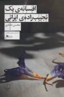افسانه ی یک نجیب زاده ی ایرانی (کتاب های قفسه ی آبی144)