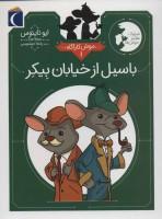 موش کارآگاه 1 (باسیل از خیابان بیکر)