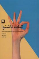 کتاب ناشنوا (مقدمه ای بر زبان شناسی زبان اشاره ایرانی و فرهنگ ناشنوا)