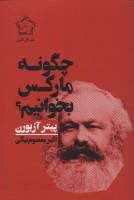 چگونه مارکس بخوانیم؟