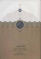 قصه سلیمان (ع) (متنی کهن از حوزه زبانی آذربایجان)