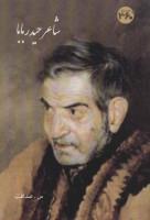 شاعر حیدر بابا