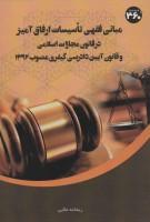 مبانی فقهی تاسیسات ارفاق آمیز در قانون مجازات اسلامی:و قانون آیین دادرسی کیفری مصوب 1392