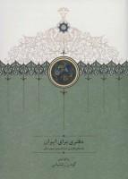 دفتری برای ایران (نامه های فارسی به ولادیمیر مینورسکی)