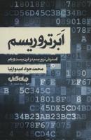 ابر تروریسم:گسترش تروریسم در قرن بیست و یکم (جستارها12)