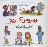 ویروس کرونا به زبان ساده (کتابی برای کودکان)