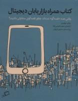 کتاب همراه بازاریابان دیجیتال (وقتی همه «قصه گو» شده اند چطور قصه گوی متفاوتی باشیم؟)