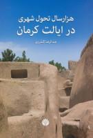 هزار سال تحول شهری در ایالت کرمان