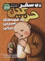 مجموعه سفر حسن کچل به قصه های شیرین ایرانی (جلدهای 1 تا 6)