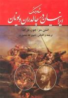 شاه جنگ ایرانیان در چالدران و یونان