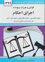 قوانین و مقررات مربوط به اجرای احکام 1399