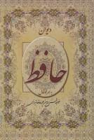 دیوان حافظ به همراه فال (2زبانه،باقاب)