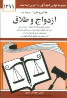 قوانین و مقررات مربوط به ازدواج و طلاق 1399