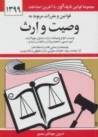 قوانین و مقررات مربوط به وصیت و ارث 1399