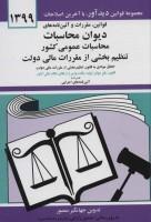 قوانین،مقررات و آئین نامه های دیوان محاسبات عمومی کشور 1399