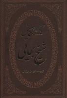 کشکول شیخ بهایی (ترمو،لب طلایی،لیزری)
